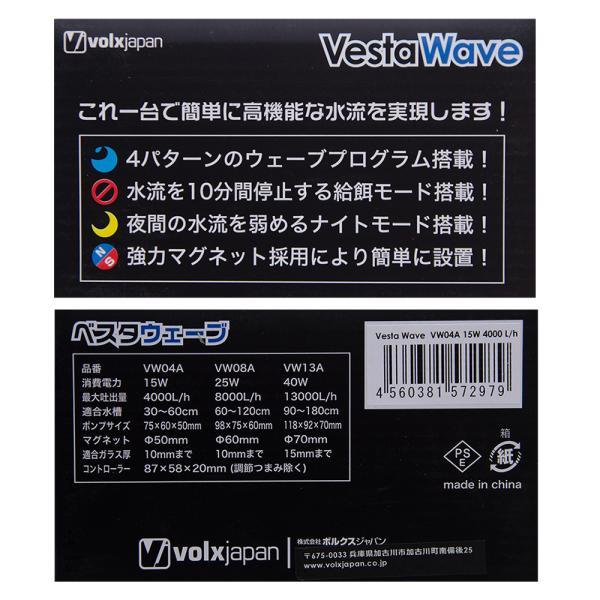 ボルクスジャパン VestaWave VW04A 15W 4000L/h 沖縄別途送料 関東当日便 chanet 05