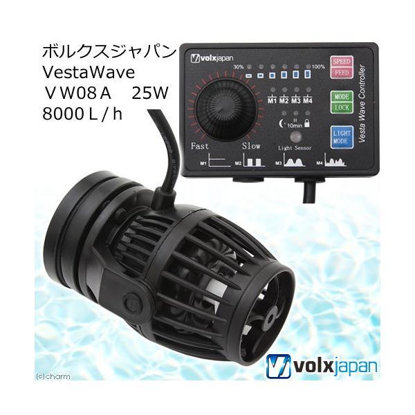 ボルクスジャパン VestaWave VW08A 25W 8000L/h 沖縄別途送料 関東当日便 chanet