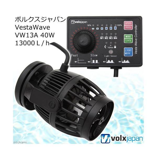 ボルクスジャパン VestaWave VW13A 40W 13000L/h 沖縄別途送料 関東当日便|chanet