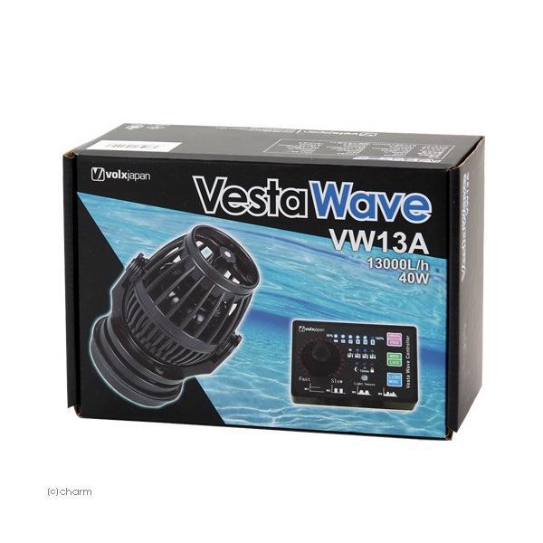 ボルクスジャパン VestaWave VW13A 40W 13000L/h 沖縄別途送料 関東当日便|chanet|02