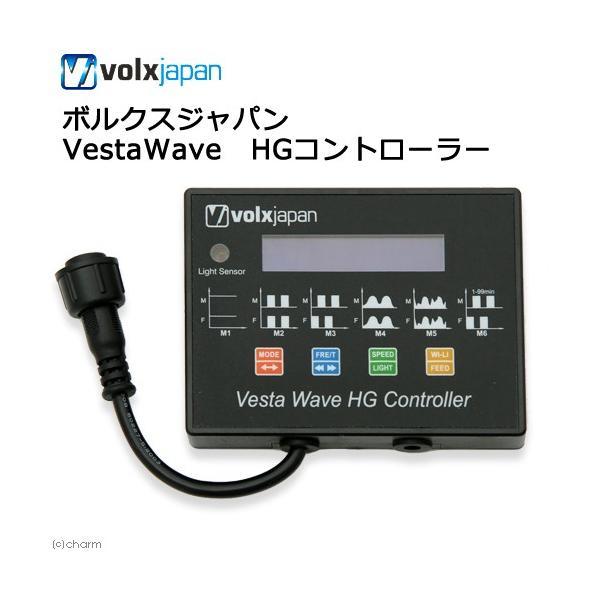 ボルクスジャパン VestaWave HGコントローラー 沖縄別途送料 関東当日便|chanet