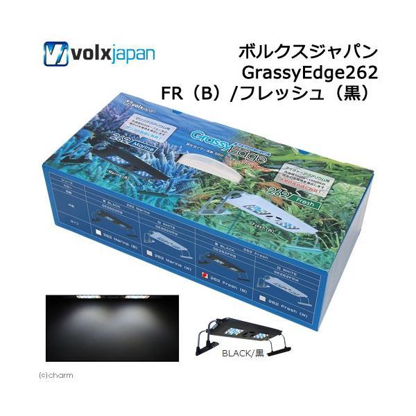 ボルクスジャパン GrassyEdge262 FR(B)/フレッシュ(黒) 沖縄別途送料 関東当日便|chanet