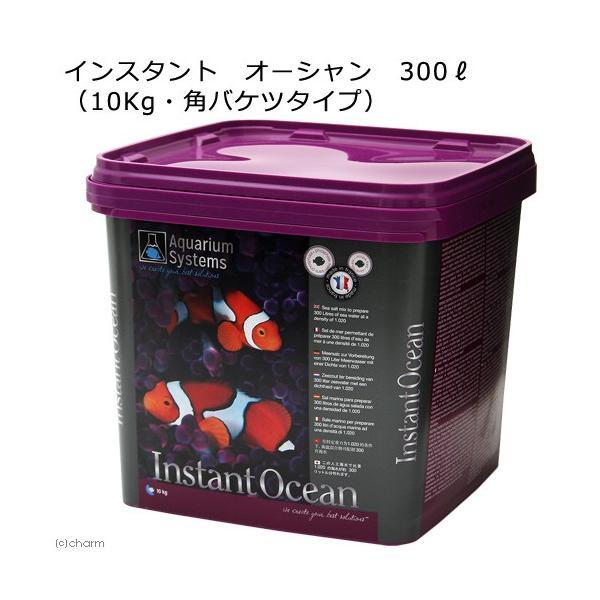 インスタントオーシャン 300L 人工海水 お一人様2点限り 関東当日便|chanet