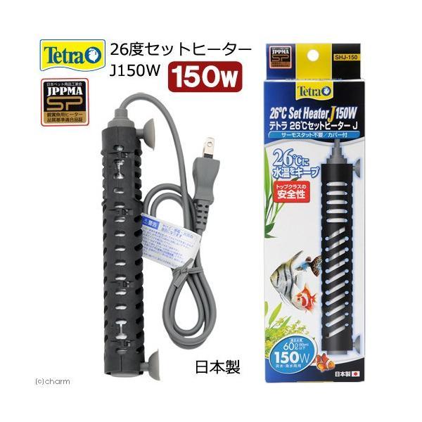 テトラ 26℃セットヒーターJ 150W 〜60cm水槽