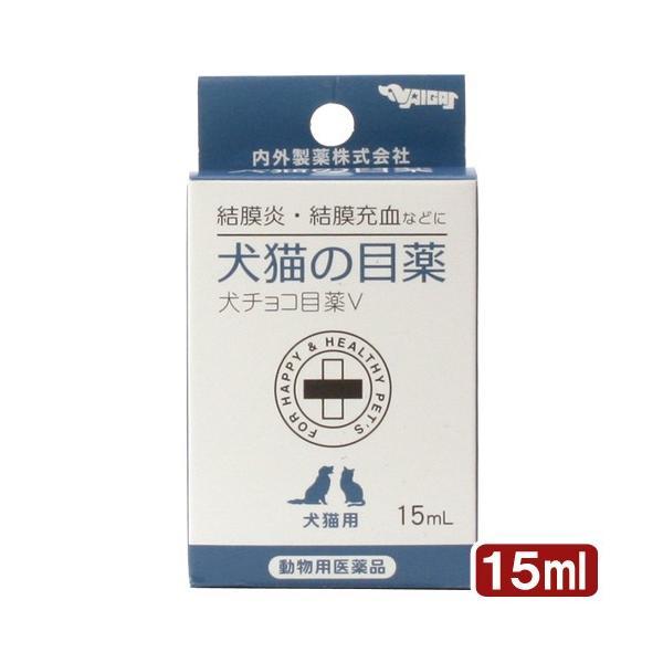 動物用医薬品内外製薬犬チョコ目薬V15mL