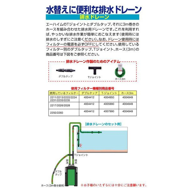 エーハイム 専用ホース 3m(直径12/16) 関東当日便|chanet|02