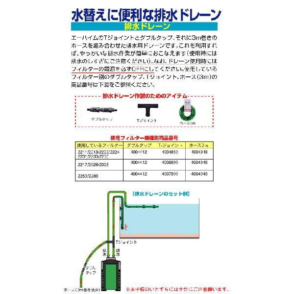 エーハイム 専用ホース 1m(直径16/22) 関東当日便|chanet|02