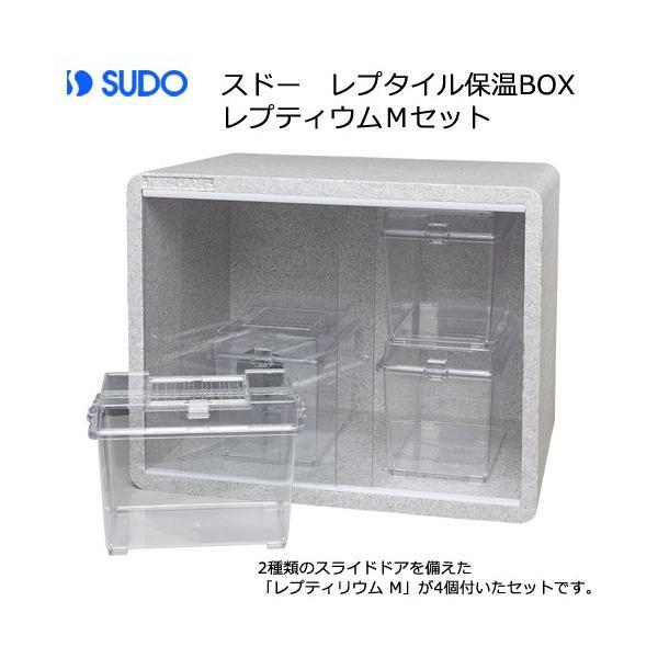 スドー レプタイル保温BOX レプティリウムMセット 沖縄別途送料 関東当日便|chanet