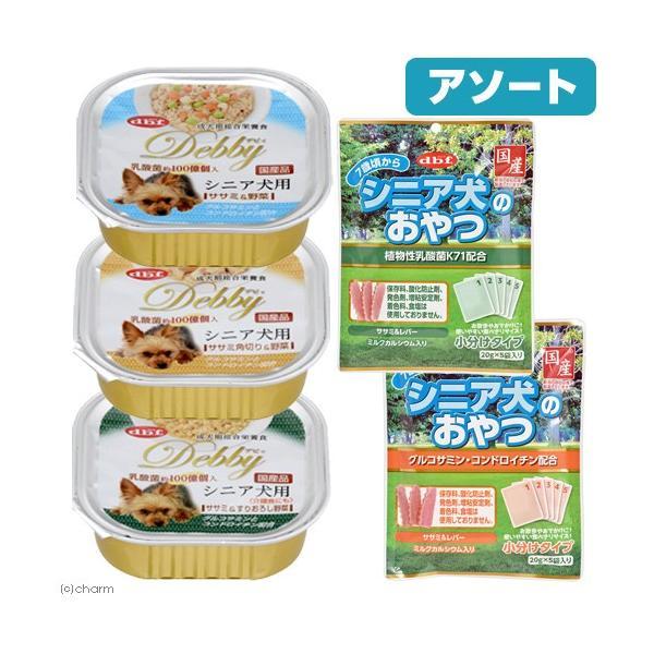 アソート デビィ シニア犬用ウェットフード+おやつセット 関東当日便 chanet