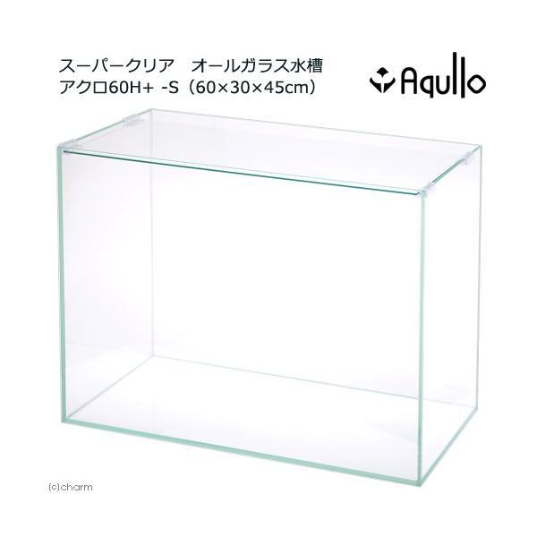 60cmハイ水槽 スーパークリア オールガラス水槽 アクロ60H+ −S(60×30×45cm)(単体) お一人様1点限り 沖縄別途送料