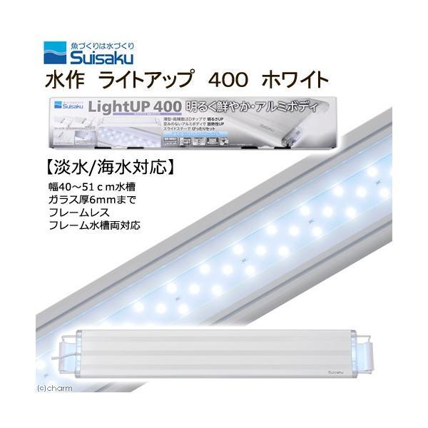 水作 ライトアップ 400 ホワイト 40cm水槽用照明 ライト 関東当日便|chanet