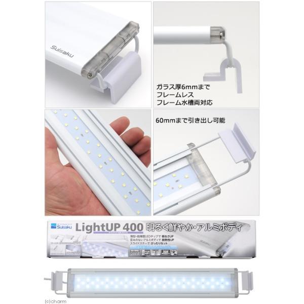水作 ライトアップ 400 ホワイト 40cm水槽用照明 ライト 関東当日便|chanet|02