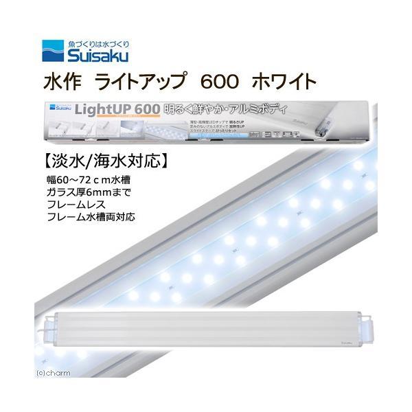 水作 LED ライトアップ 600 ホワイト 60cm水槽 照明