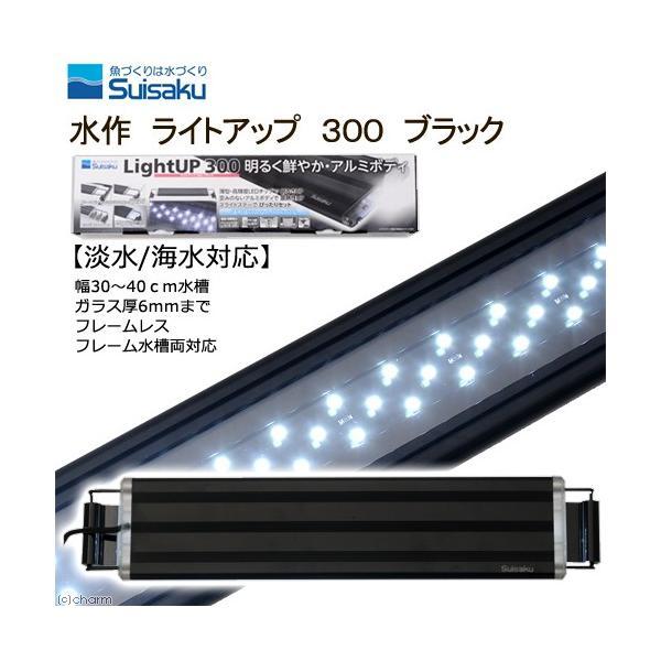 水作 ライトアップ 300 ブラック 30cm水槽用照明 ライト 関東当日便|chanet