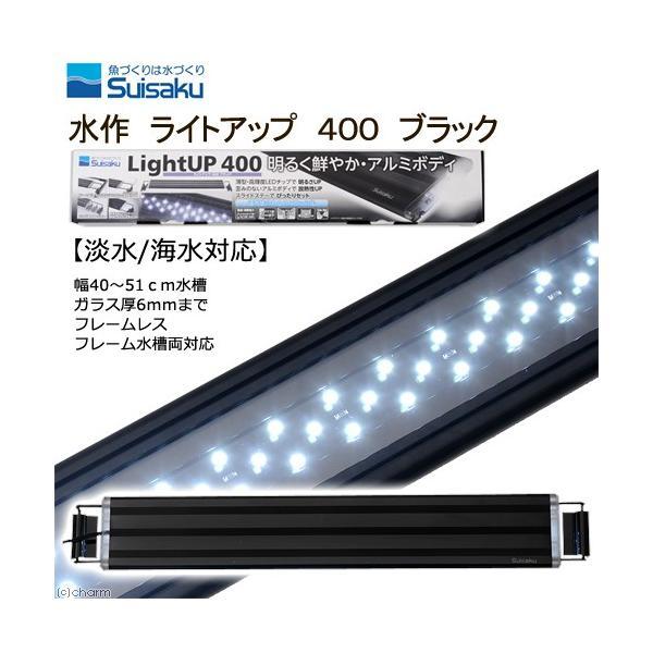 水作 ライトアップ 400 ブラック 40cm水槽用照明 ライト 関東当日便|chanet