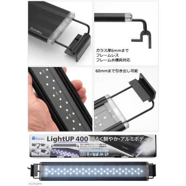 水作 ライトアップ 400 ブラック 40cm水槽用照明 ライト 関東当日便|chanet|02