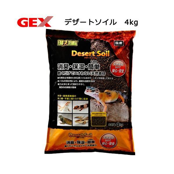 GEX エキゾテラ デザートソイル 4kg 関東当日便|chanet