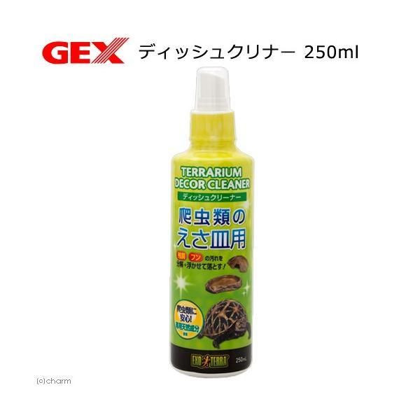 GEX エキゾテラ ディッシュクリーナー 250ml 関東当日便 chanet