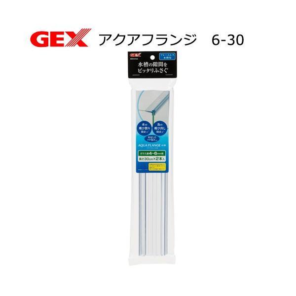 GEX アクアフランジ 6−30 4〜6mmフレームレス水槽用フタ受け 関東当日便|chanet