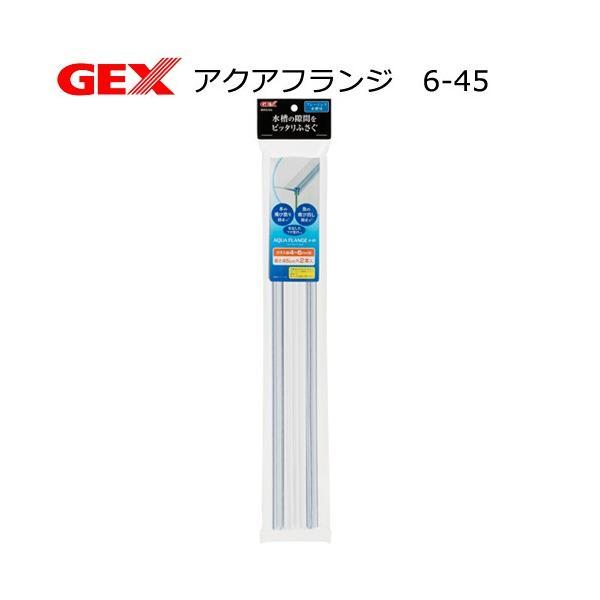 GEX アクアフランジ 6−45 4〜6mmフレームレス水槽用フタ受け 関東当日便|chanet