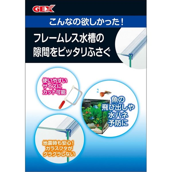 GEX アクアフランジ 6−45 4〜6mmフレームレス水槽用フタ受け 関東当日便|chanet|02