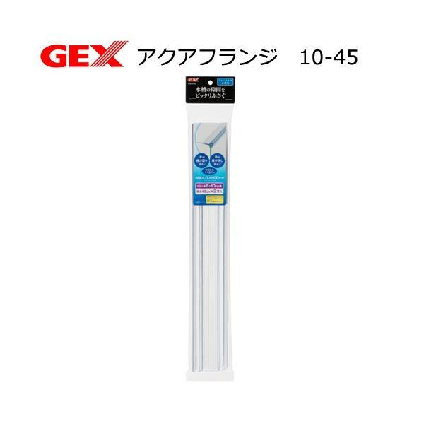GEX アクアフランジ 10−45 8〜10mmフレームレス水槽用フタ受け 関東当日便|chanet