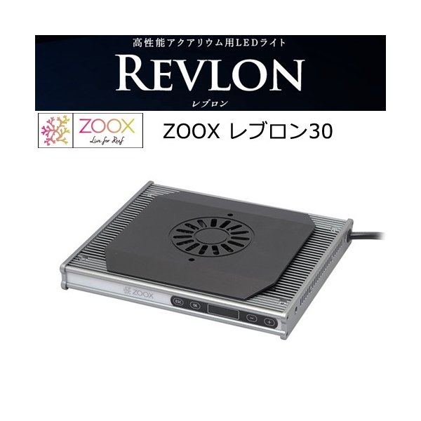 ZOOX レブロン30 30cm水槽用照明 ライト LED 調光可能 沖縄別途送料 関東当日便|chanet