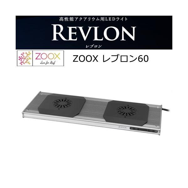 ZOOX レブロン60 60cm水槽用照明 ライト LED 調光可能 沖縄別途送料 関東当日便|chanet