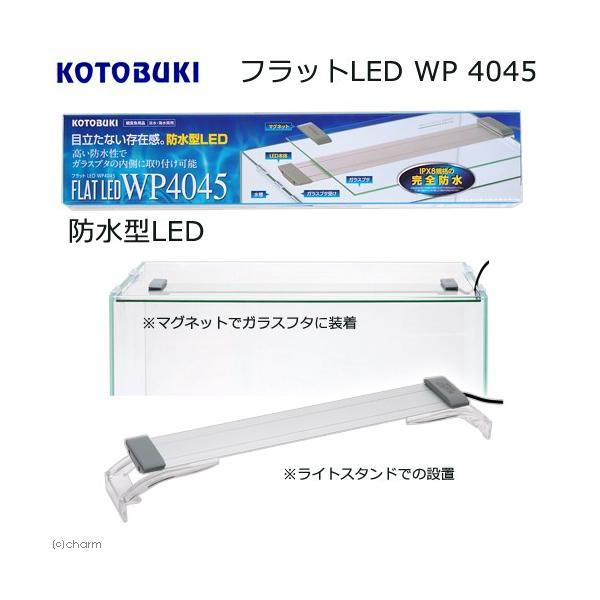 コトブキ工芸 kotobuki フラットLED WP4045 沖縄別途送料 関東当日便|chanet