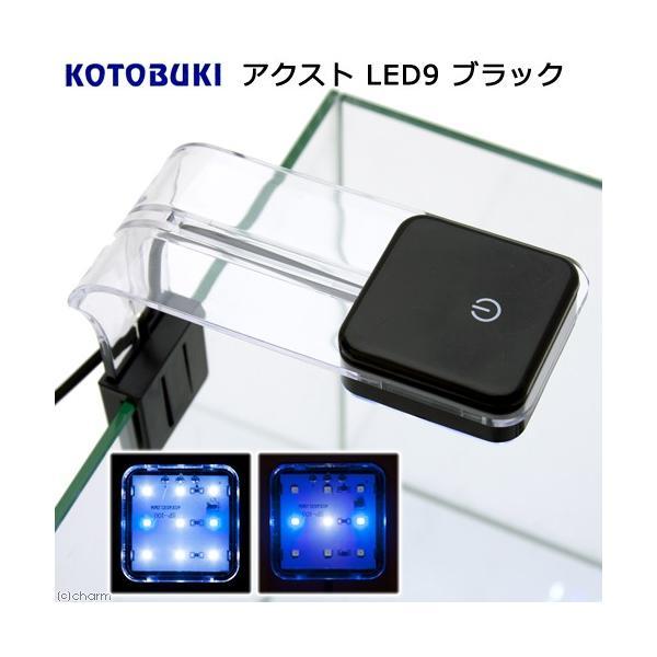 コトブキ工芸 kotobuki アクスト LED9ブラック 関東当日便|chanet