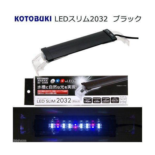 コトブキ工芸 kotobuki LEDスリム 2032 ブラック 関東当日便|chanet
