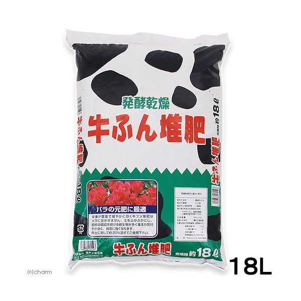 瀬戸ヶ原花苑 醗酵乾燥牛ふん堆肥 18L 約9kg 肥料 有機 お一人様2点限り