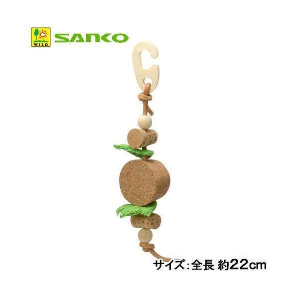  三晃商会 SANKO ナチュラルハンガー コルク 小動物用 おもちゃ 吊り下げ式