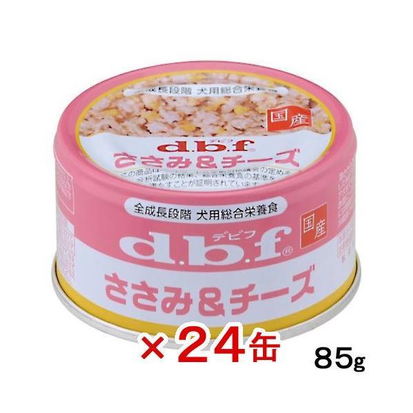 デビフ ささみ&チーズ 85g 正規品 国産 ドッグフード 24缶入