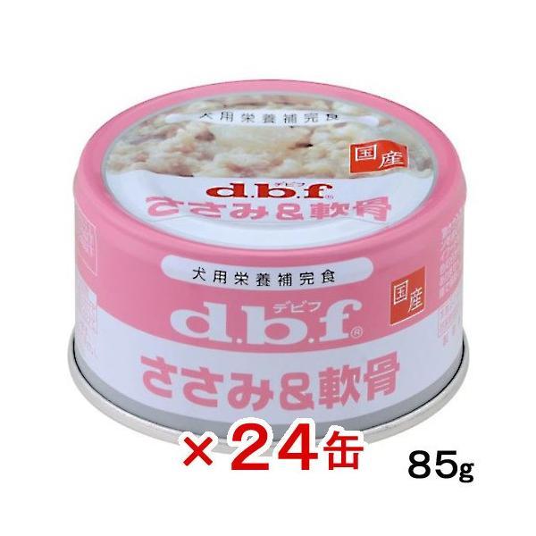 デビフ ささみ&軟骨 85g 正規品 国産 ドッグフード 24缶入