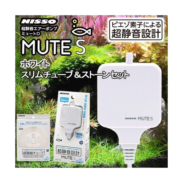 ニッソー MUTE(ミュート)S ホワイト スリムチューブ&ストーンセット 静音 エアーポンプ 関東当日便|chanet