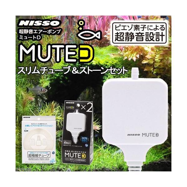 ニッソー MUTE(ミュート)D ホワイト スリムチューブ&ストーンセット 静音 エアーポンプ 関東当日便 chanet