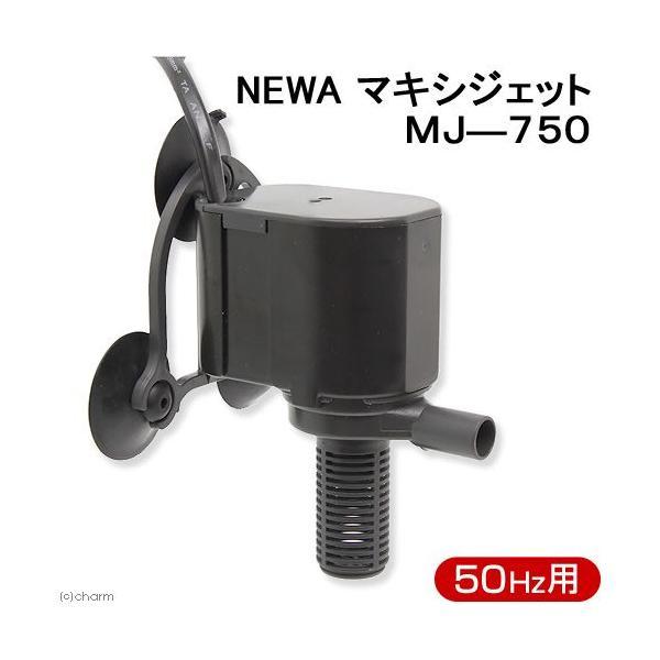 50Hz ネワ マキシジェット MJ−750N 流量10.8リットル/分 50Hz(東日本用) 関東当日便|chanet