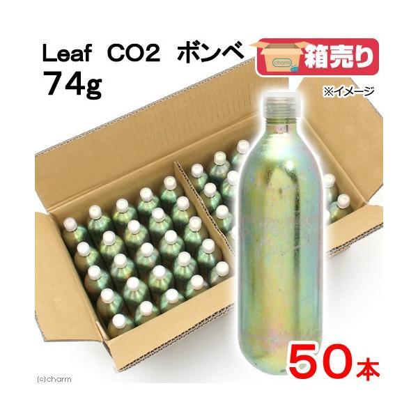 お一人様1点限り Leaf CO2 ボンベ 74g 50本 炭酸ボンベ 汎用品 新瓶 二酸化炭素 50本 沖縄別途送料 関東当日便|chanet