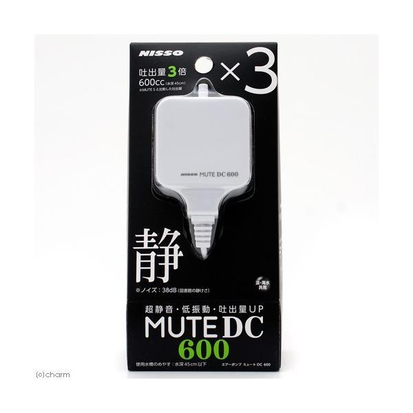 ニッソー MUTE DC600 関東当日便 chanet