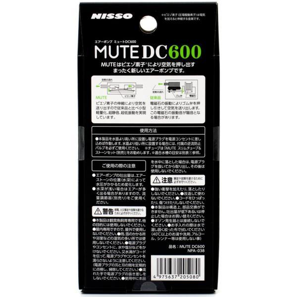 ニッソー MUTE DC600 関東当日便 chanet 02