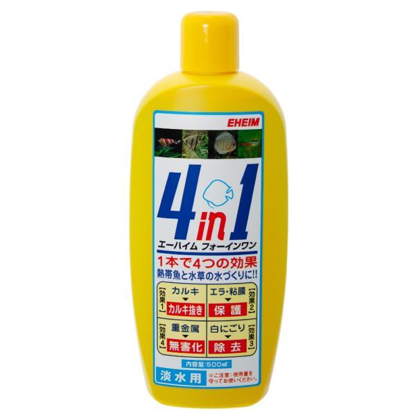  エーハイム 4in1(フォーインワン) 500ml カルキ抜き 粘膜保護 重金属無毒化 白濁除去