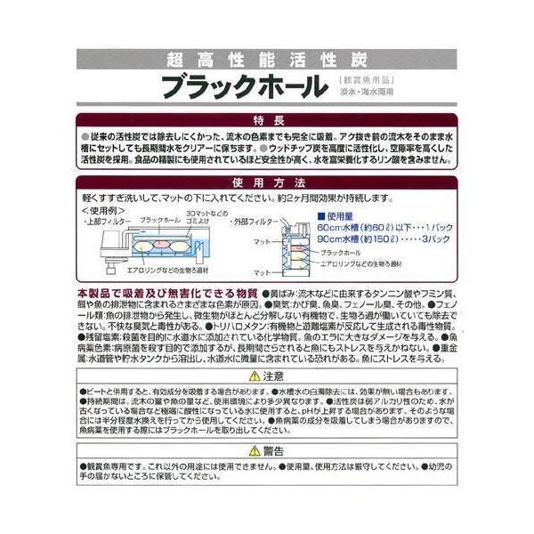 キョーリン 高性能活性炭 ひかりウェーブ ブラックホール お徳用5個パック 関東当日便|chanet|02