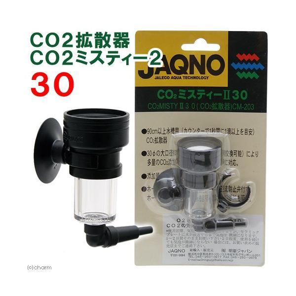 CO2拡散器 CO2ミスティー2 30 関東当日便|chanet