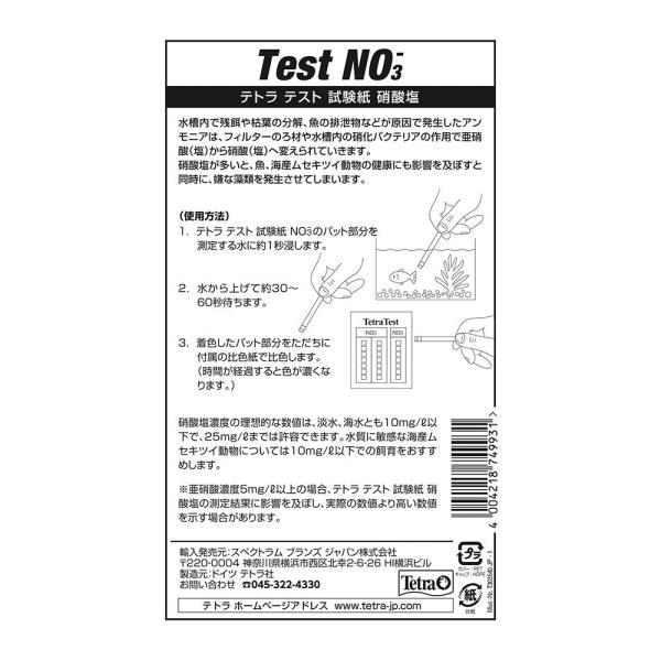 テトラテスト 試験紙NO3−(硝酸塩)(淡水・海水用) 関東当日便|chanet|02