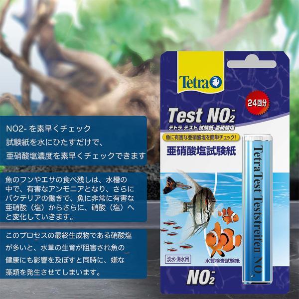 テトラテスト 試験紙NO3−(硝酸塩)(淡水・海水用) 関東当日便|chanet|03