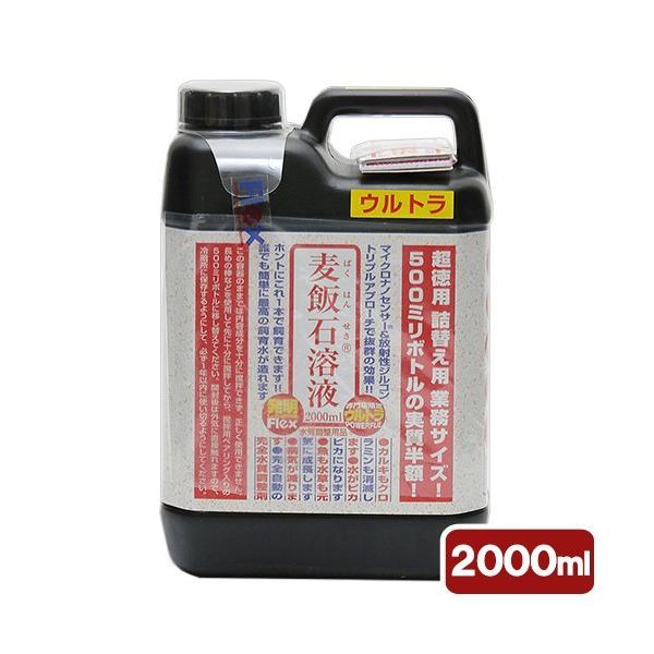 フレックス 麦飯石溶液 ウルトラ 2000ml 関東当日便|chanet