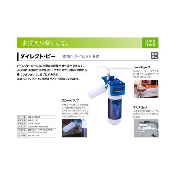 コンパクト浄水器 ダイレクト ビー 沖縄別途送料 関東当日便|chanet|05