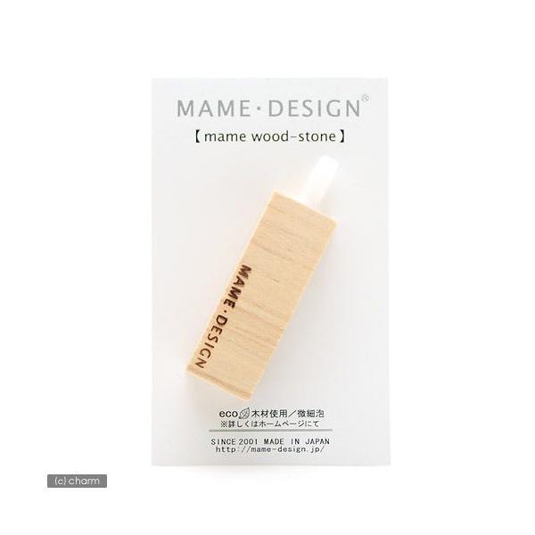 マメデザイン マメウッドストーン(mame wood−stone) 関東当日便|chanet|02