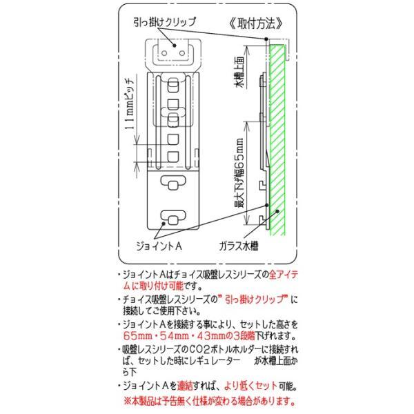 チョイス ISクリップ + ジョイントA セット 吸盤レスシリーズ 関東当日便|chanet|02